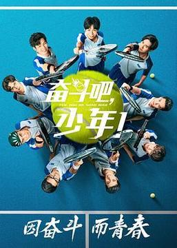 奋斗吧,少年!DVD版高清海报