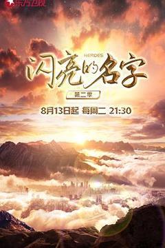 闪亮的名字第二季高清海报