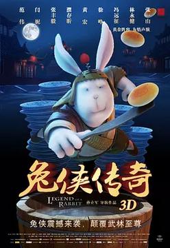 兔侠传奇高清海报