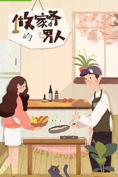 做家务的男人高清海报