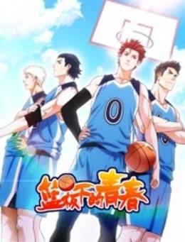 篮板下的青春第一季高清海报