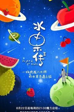 水果传第二季高清海报