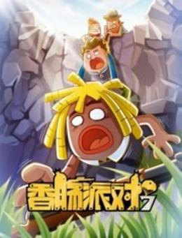 香肠派对动画版高清海报