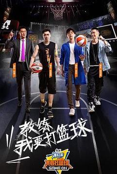 我要打篮球高清海报