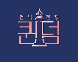女王之国/Queendom高清海报
