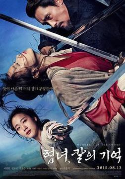 侠女:剑的记忆高清海报
