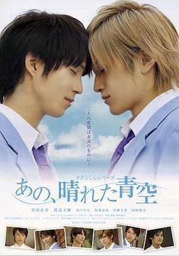 春风物语5:晴朗青空高清海报