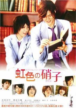 春风物语2:彩虹色的玻璃高清海报