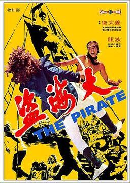 大海盗高清海报