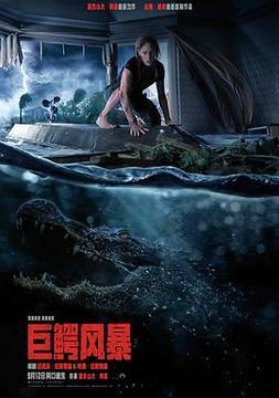 巨鳄风暴高清海报