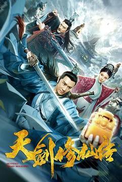 天剑修仙传高清海报