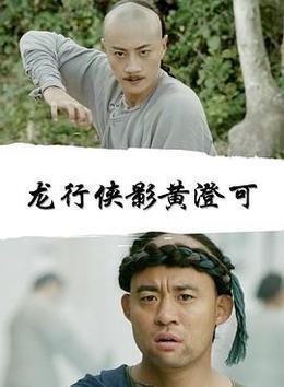 龙形侠影黄澄可高清海报
