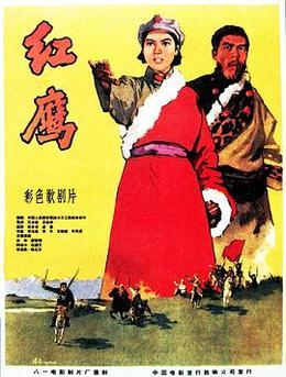 红鹰高清海报