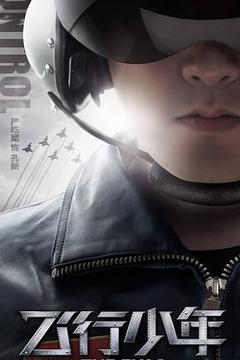 飞行少年高清海报