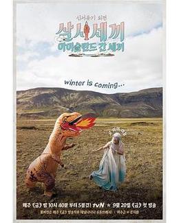 新西游记外传:去冰岛的三餐高清海报