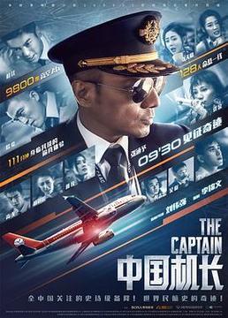 中国机长高清海报