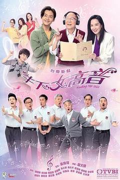 牛下女高音粤语高清海报