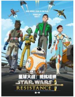 星球大战:抵抗组织第二季高清海报
