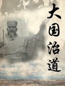 大国治道_免播放器视频