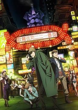 歌舞伎町夏洛克高清海报