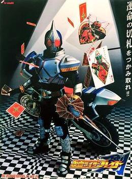 假面骑士剑高清海报