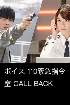 ボイス 110緊急指令室 CALL BACK高清海报