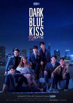 深蓝之吻高清海报