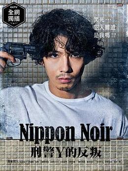 日本Noir-刑事Y的叛乱-高清海报