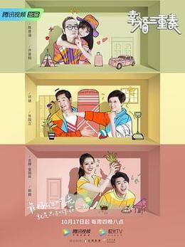 幸福三重奏第二季高清海报
