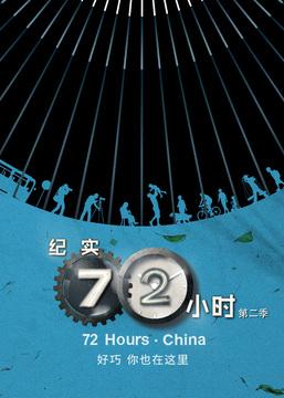 纪实72小时[中国版]第二季高清海报