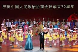 同心梦圆新时代 -上海市政协庆祝人民政协成立70周年文艺晚会高清海报