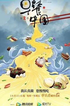 早餐中国第二季高清海报