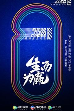 超新星全运会第二季高清海报
