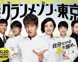 东京大饭店高清海报