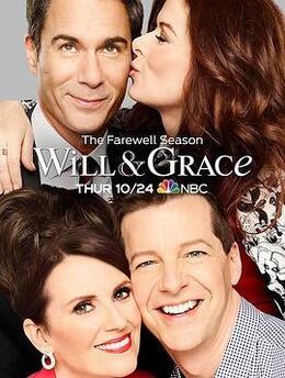 威尔和格蕾丝第十一季高清海报