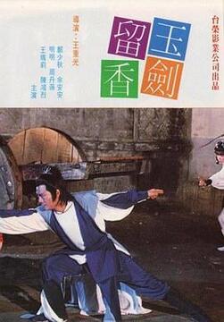 玉剑留香高清海报