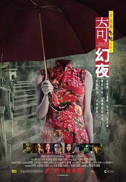 李碧华鬼魅系列:奇幻夜高清海报