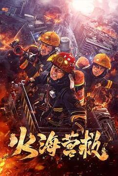 火海营救高清海报