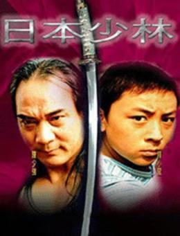 日本少林高清海报