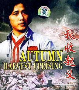 秋收起义高清海报