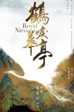 鹤唳华亭高清海报