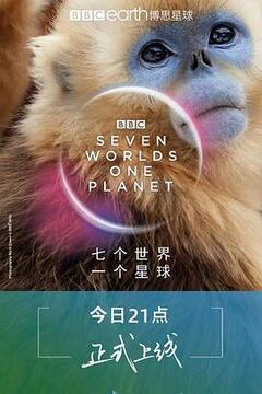 七个世界,一个星球[国语版]高清海报