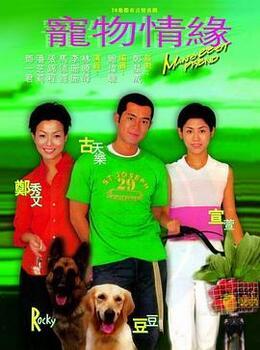 宠物情缘国语高清海报