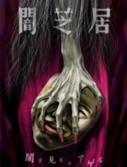暗芝居第五季高清海报