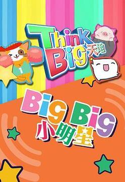ThinkBig天地高清海报