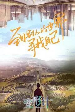 变形计第十八季高清海报