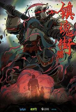 镇魂街第二季高清海报
