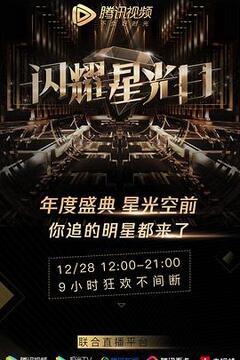 2019腾讯视频星光盛典高清海报