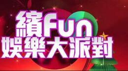 娱乐缤Fun大派对高清海报