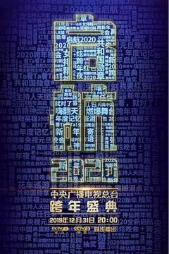 启航2020——中央广播电视总台跨年盛典高清海报